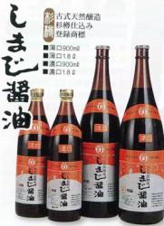 しまじ醤油 古式天然醸造の写真